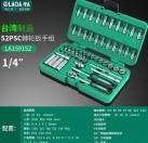 老A 台湾进口套筒套装棘轮扳手组套汽修汽车维修修理工具箱多功能LA159152