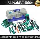老A电讯 维修工具套装 56PC