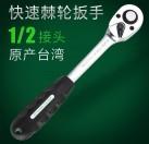 老A台湾进口快速棘轮扳手套筒扳手大飞扳双向扳汽修专业工具
