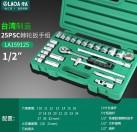 老A 台湾进口套筒套装棘轮扳手组套汽修汽车维修修理工具箱多功能LA159125