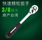 老A台湾进口快速棘轮扳手套筒扳手中飞扳双向扳汽修专业工具