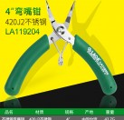 老A台湾原产不锈钢钳迷你钳电子钳电子剪弯嘴钳