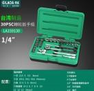 老A 台湾进口套筒套装棘轮扳手组套汽修汽车维修修理工具箱多功能LA159130
