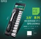 老A 台湾进口棘轮套筒扳手套装多功能外六角扳手快速扳手套管套装LA159012