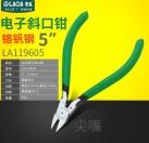 老A 铬钒钢电子剪钳斜口钳斜嘴钳5寸电子钳子模型剪电子钳剪刀LA119605