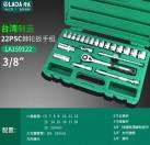老A 台湾进口套筒套装棘轮扳手组套汽修汽车维修修理工具箱多功能LA159122